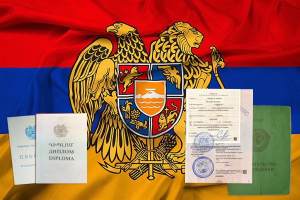 Армения. Свидетельства и справки. Апостиль и легализация